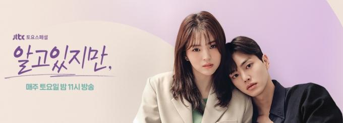 (왼쪽)배우 한소희 (오른쪽)배우 송강. /사진=알고있지만 드라마 공식 홈페이지 갈무리