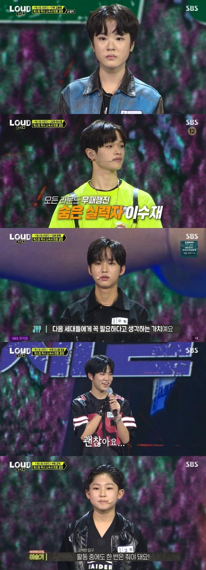 SBS '라우드' © 뉴스1