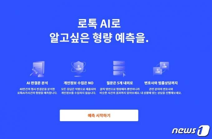 (로앤컴퍼니 제공)© 뉴스1