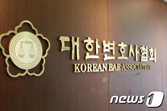 (대한변협)© 뉴스1