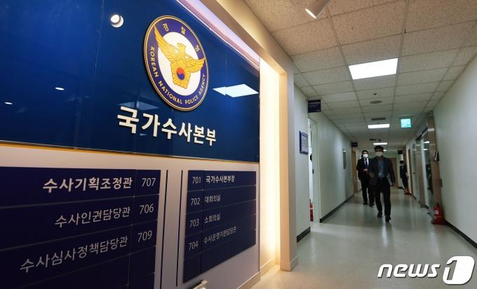서대문구 경찰청 국가수사본부. 2021.3.24/뉴스1 © News1 황기선 기자