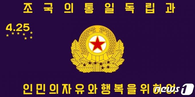 북한 조선인민군 특수작전군기 <자료사진> © 뉴스1