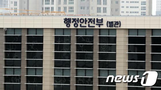 행정안전부 청사© 뉴스1