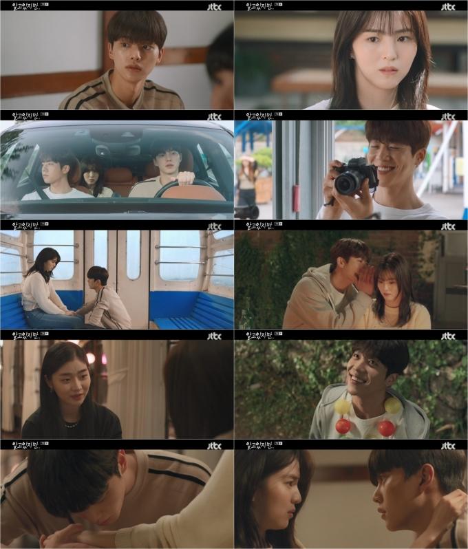 JTBC 토요드라마 '알고있지만' 캡처 © 뉴스1