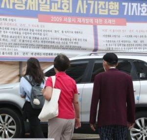 금지명령 어긴 사랑제일교회 1일 또 '대면예배'… 국가 상대 소송 예고