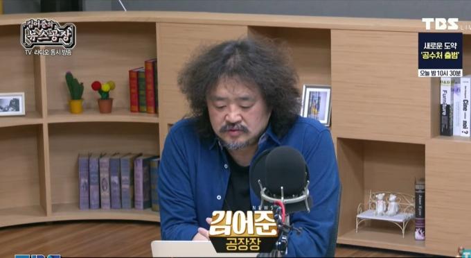 TBS '김어준의 뉴스공장' 진행자 김어준.© 뉴스1
