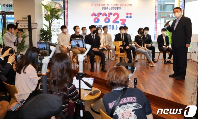 야권 대선주자인 윤석열 전 검찰총장이 1일 오후 서울 여의도 하우스 카페에서 열린 청년 싱크탱크 '상상23 오픈 세미나'에서 축사를 하고 있다.  © News1 이동해 기자
