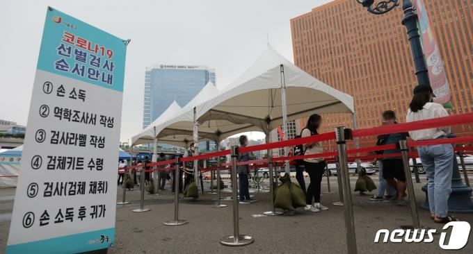 1일 오전 서울 중구 서울역 광장에 마련된 코로나19 임시선별검사소를 찾은 시민들이 코로나19 검사를 기다리고 있다.  2021.8.1/뉴스1 © News1 임세영 기자