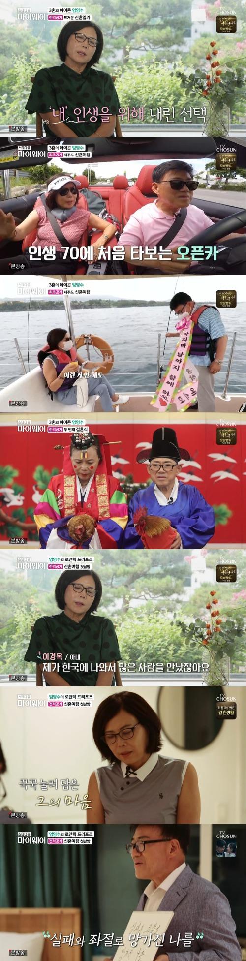 TV조선 '스타다큐 마이웨이' 방송 화면 캡처 © 뉴스1