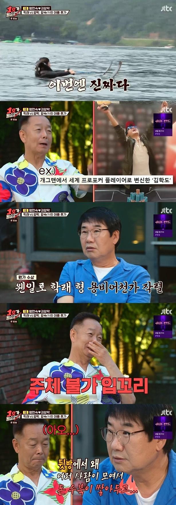 JTBC 캡처 © 뉴스1