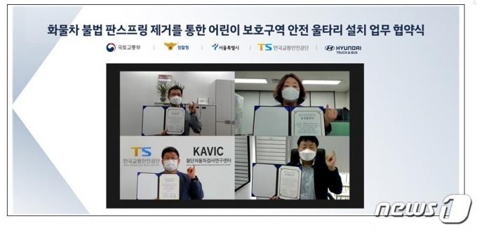 업무협약 모습(서울시제공)© 뉴스1