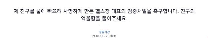 청원자는 헬스장 대표의 행실을 비판하며 엄벌을 촉구했다. /사진=청와대 국민청원 캡처