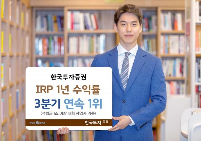 한국투자증권은 적립급 1조 이상 대형 사업자 가운데 개인형퇴직연금(IRP) 수익률이 3분기 연속 1위를 기록했다고 2일 밝혔다./사진=한국투자증권