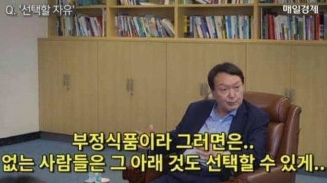 """윤석열 '부정식품' 발언 논란… 여권 """"박근혜만도 못해"""""""