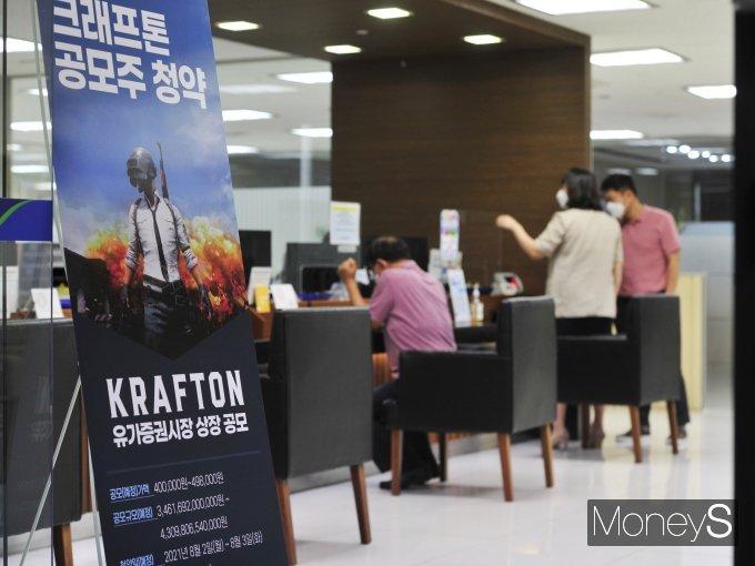 [머니S포토] 기업공개(IPO) 공모청약 대어 '크래프톤'