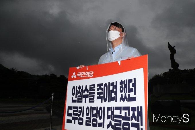 [머니S포토] 안철수 대표 '드루킹 관련 1인 시위'