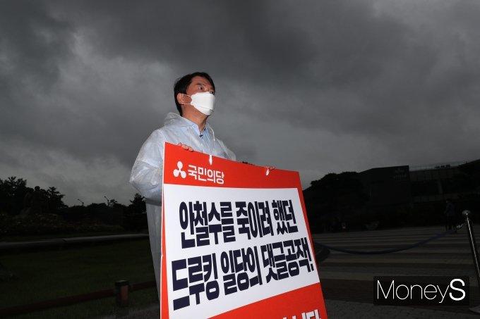 [머니S포토] 청와대 앞에서 1인 시위하는 안철수 대표