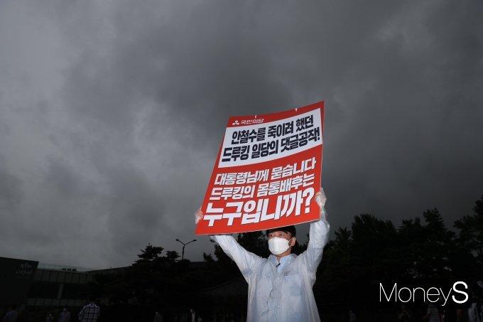 [머니S포토] 1인 시위 나선 안철수 '드루킹의 몸통배후는 누구? '