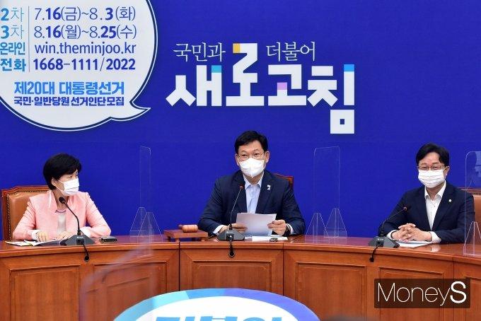 [머니S포토] 최고위 주재하는 송영길 대표