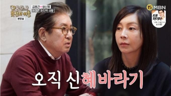 김용건이 13년동안 교제를 이어온 39세 연하 여자친구의 임신 소식이 전해지며 지난해 출연한 MBN '우리 다시 사랑할 수 있을까3(우다사)' 모습이 재조명되고 있다. /사진=MBN 방송캡처
