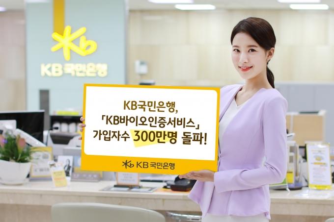 'KB바이오인증'(손쉬운뱅킹) 서비스 신규고객이 300만명을 돌파했다./사진=KB국민은행