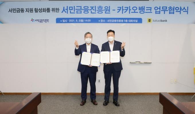 이계문 서민금융진흥원장(오른쪽)과 윤호영 카카오뱅크 대표(왼쪽)이 업무협약식 기념사진 촬영을 하고 있다./사진=서금원