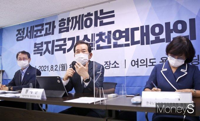 [머니S포토] 정세균 전 총리 '복지단체와 간담회'