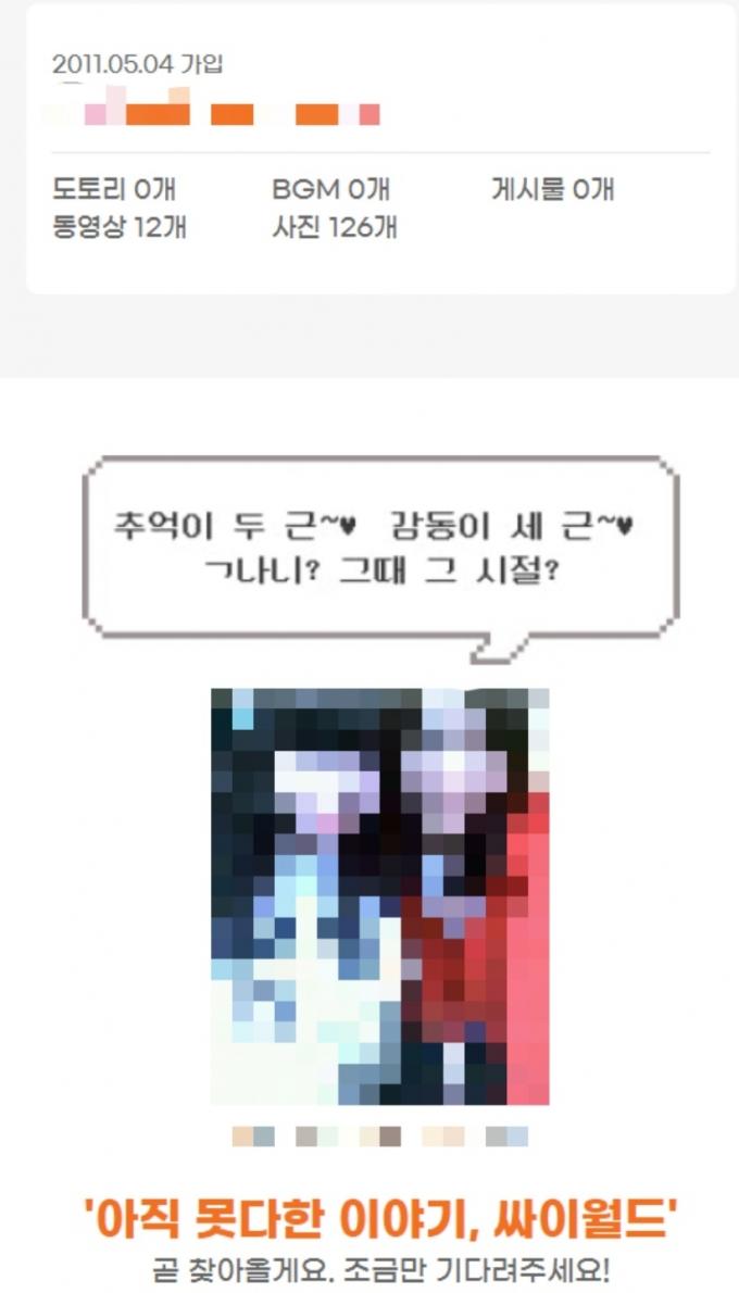 싸이월드제트가 2일 일부 회원을 대상으로 '자동 로그인 서비스'를 우선 오픈했다. /사진=강소현 기자