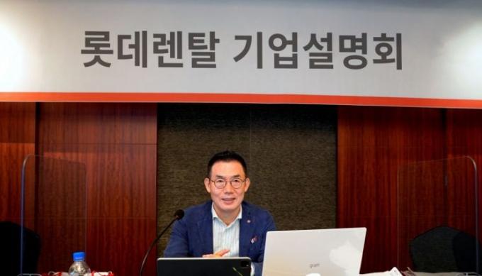 김현수 롯데렌탈 대표이사가 지난 2일 온라인 기업설명회(IPO)에서 발언을 하고 있다/사진=롯데렌탈