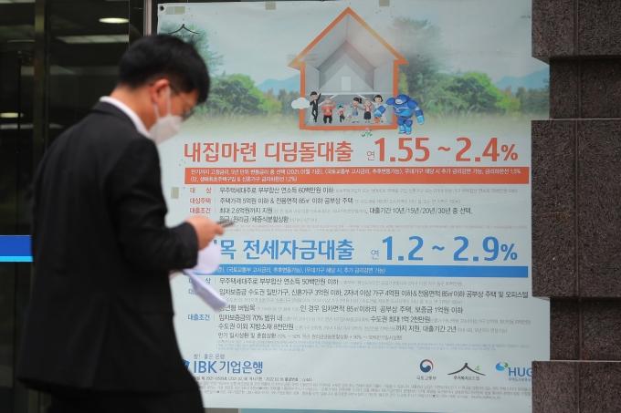 시중은행들이 '비대면 주택담보대출'(주담대) 출시에 경쟁적으로 뛰어들고 있다. 사진은 지난 6월 서울시내 한 은행 앞에 주택대출 관련 현수막이 걸려 있는 모습./사진=뉴스1