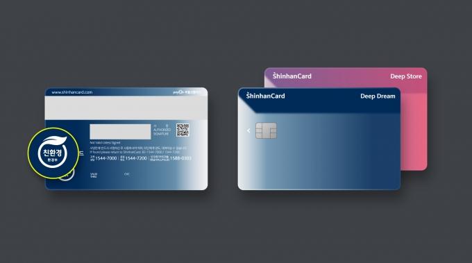 신한카드는 ESG 경영 강화의 일환으로 폐플라스틱을 재활용한 친환경 소재 플레이트를 단계적으로 도입한다./사진=신한카드