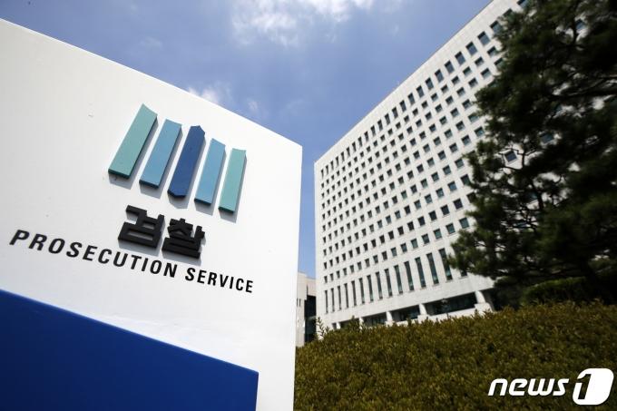 서울 서초구 대검찰청./뉴스1 © News1 이승배 기자