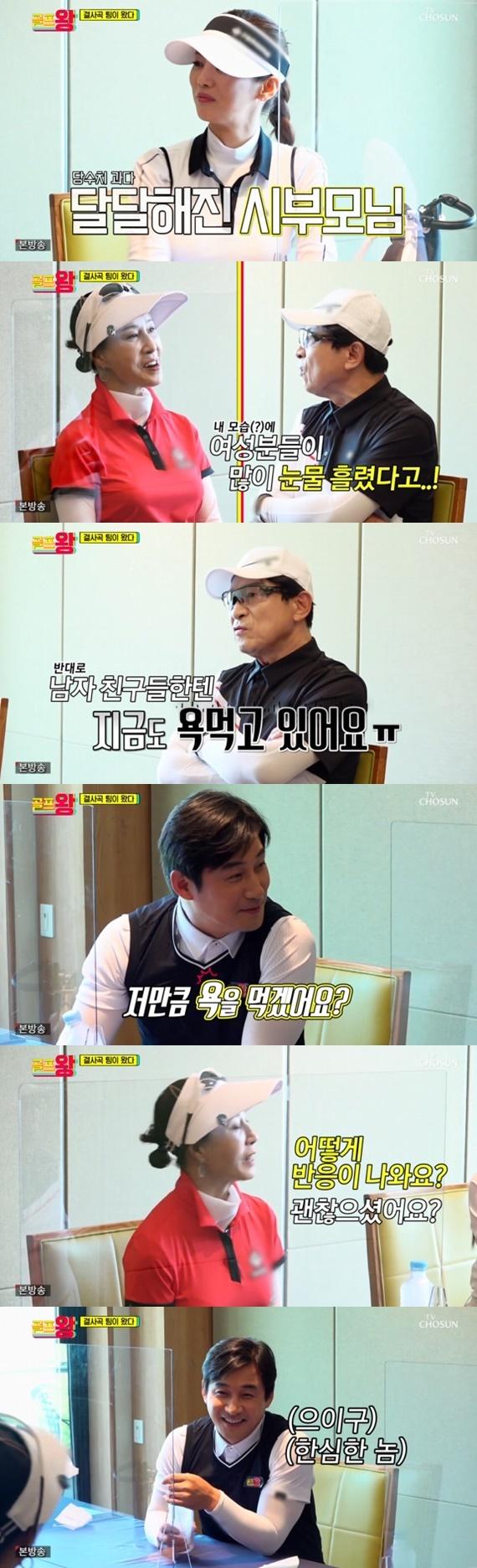 TV조선 '골프왕'© 뉴스1