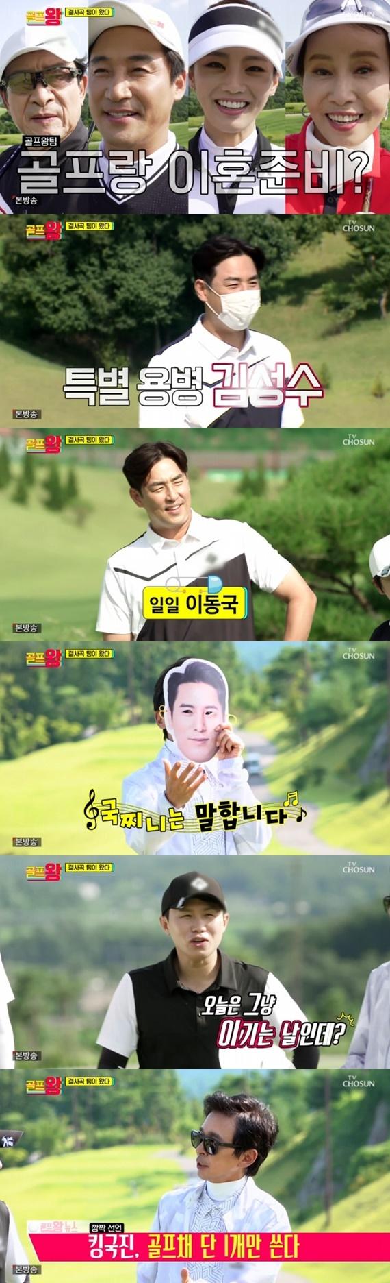 TV조선 '골프왕' © 뉴스1