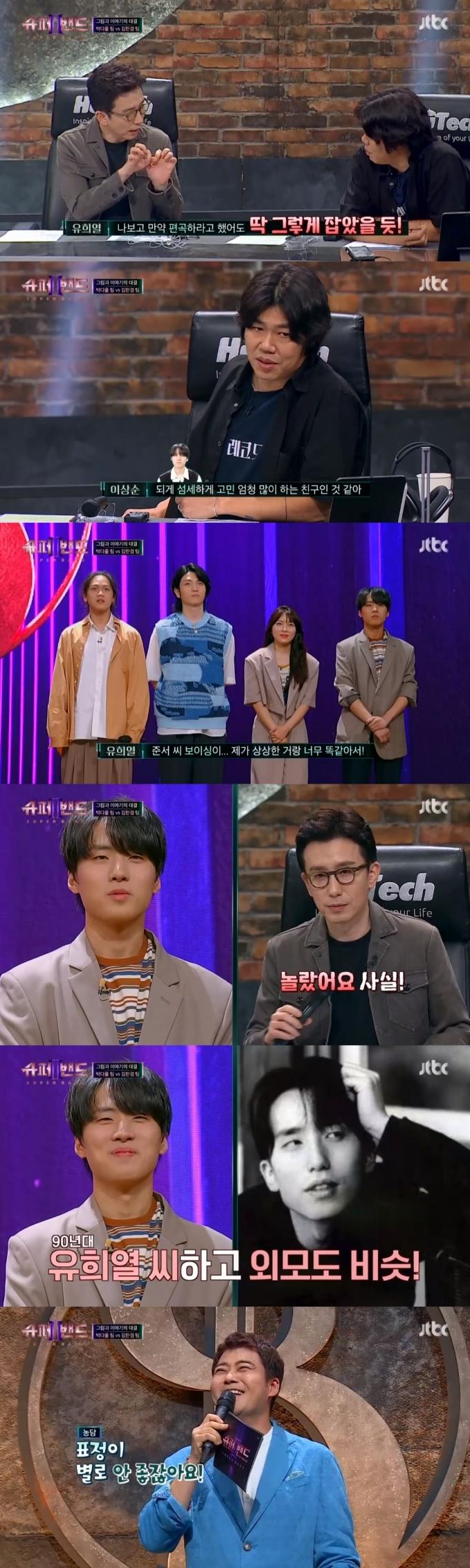 JTBC '슈퍼밴드2' 캡처 © 뉴스1