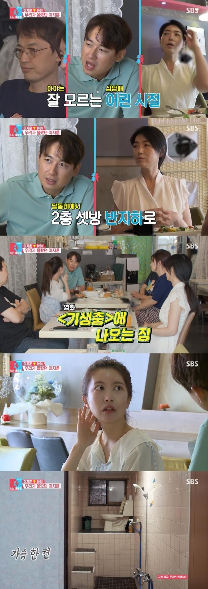 SBS '동상이몽2' 캡처 © 뉴스1