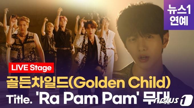골드차일드(Golden Child)의 두 번째 정규앨범 '게임 체인저(GAME CHANGER)' 발매 기념 쇼케이스가 2일 오후 온라인으로 진행됐다.© 뉴스1