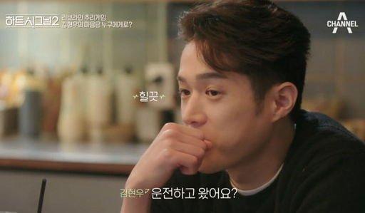 김현우가 자신의 과거 음주운전 전력을 언급한 누리꾼에 분노했다. /사진=하트시그널 방송캡처