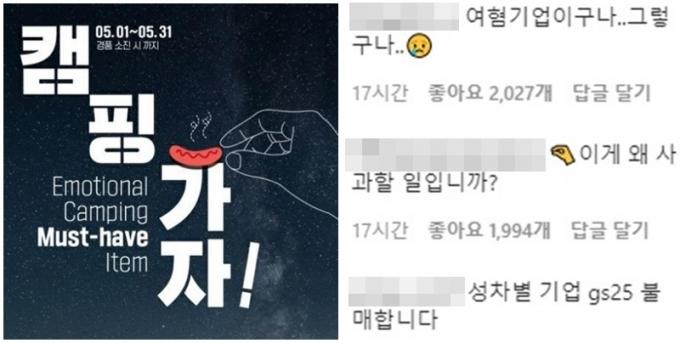 """GS25 '손가락 포스터 사과'에 뒤늦은 역풍… """"여혐기업?"""""""