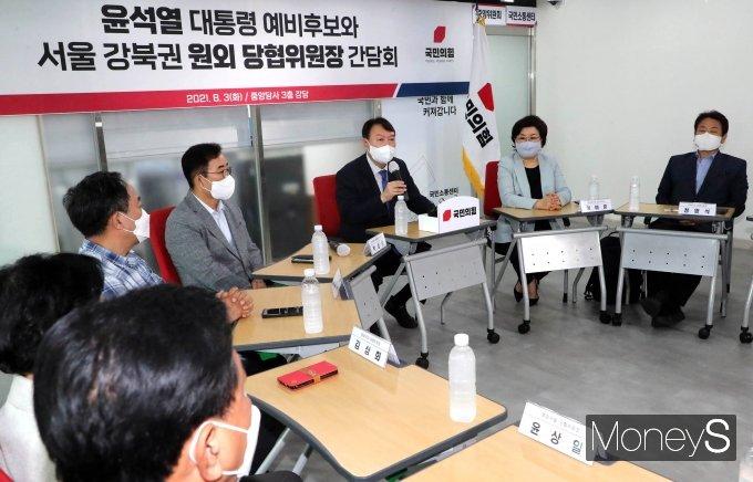 [머니S포토] 윤석열 대통령 예비후보와 서울 강북권 원외 당협위원장 간담회