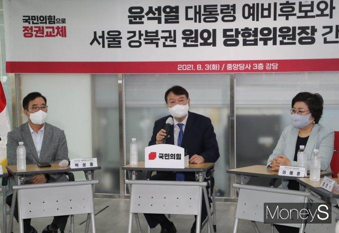 [머니S포토] 윤석열 대선 예비후보, 서울 강북권 원외당협위원장 간담회 방문