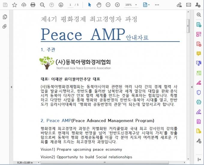 ESRC가 공개한 공격에 활용된 악성 PDF 파일. /사진제공=이스트시큐리티