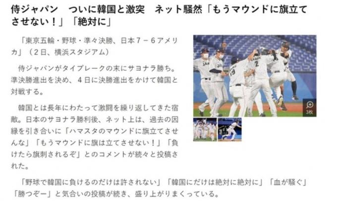 지난 2일 일본 매체 데일리스포츠는 '일본 대표팀 마침내 한국과 격돌, 다시 마운드에 깃발을 세우지 않겠다'며 '들끓고 있다'는 제목이 달린 인터넷 기사를 게재했다. /사진=뉴시스