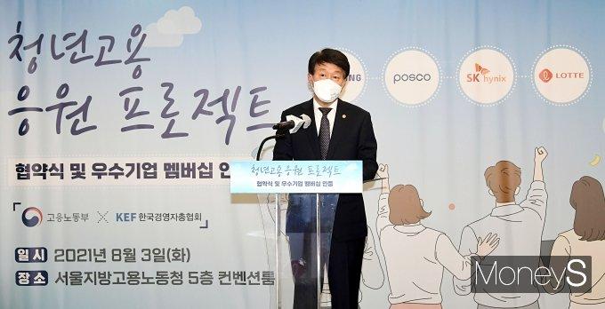 [머니S포토] 안경덕 장관 '청년고용 응원프로젝트 협약식 인사말'