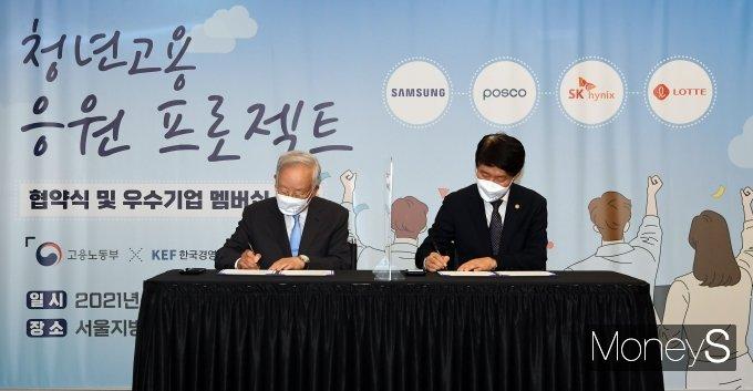 [머니S포토] 고용노동부·경총 '청년고용 응원프로젝트 업무협약 서명'