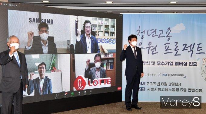 [머니S포토] 고용부·경총 '청년 고용 응원'