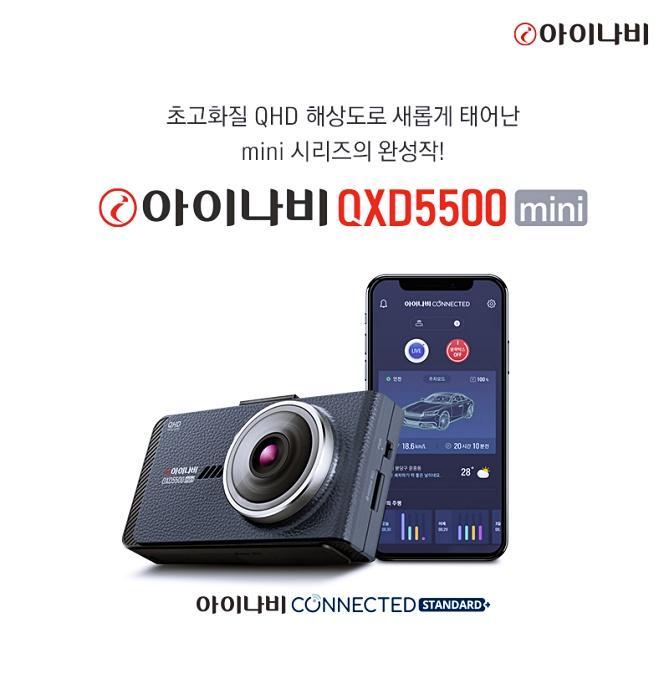 팅크웨어가 영상화질을 더욱 업그레이드한 2.7인치 블랙박스 '아이나비 QXD5500 미니'를 출시했다. /사진제공=팅크웨어