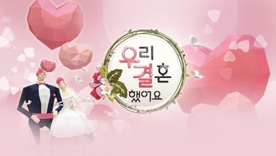 예능 프로그램 '우리 결혼했어요'가 4년 만에 돌아온다는 소식이 전해졌으나 MBC측이 부인했다. /사진=MBC 제공