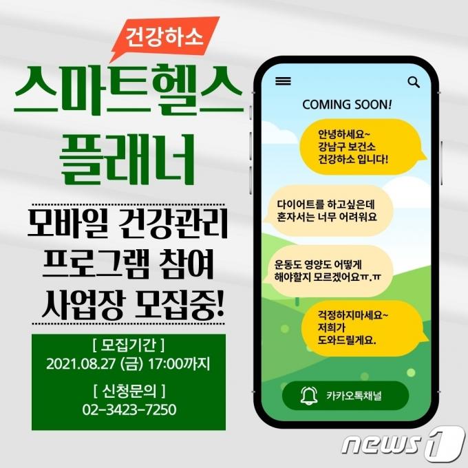 서울 강남구의 비대면 건강관리 프로그램(강남구 제공).© 뉴스1