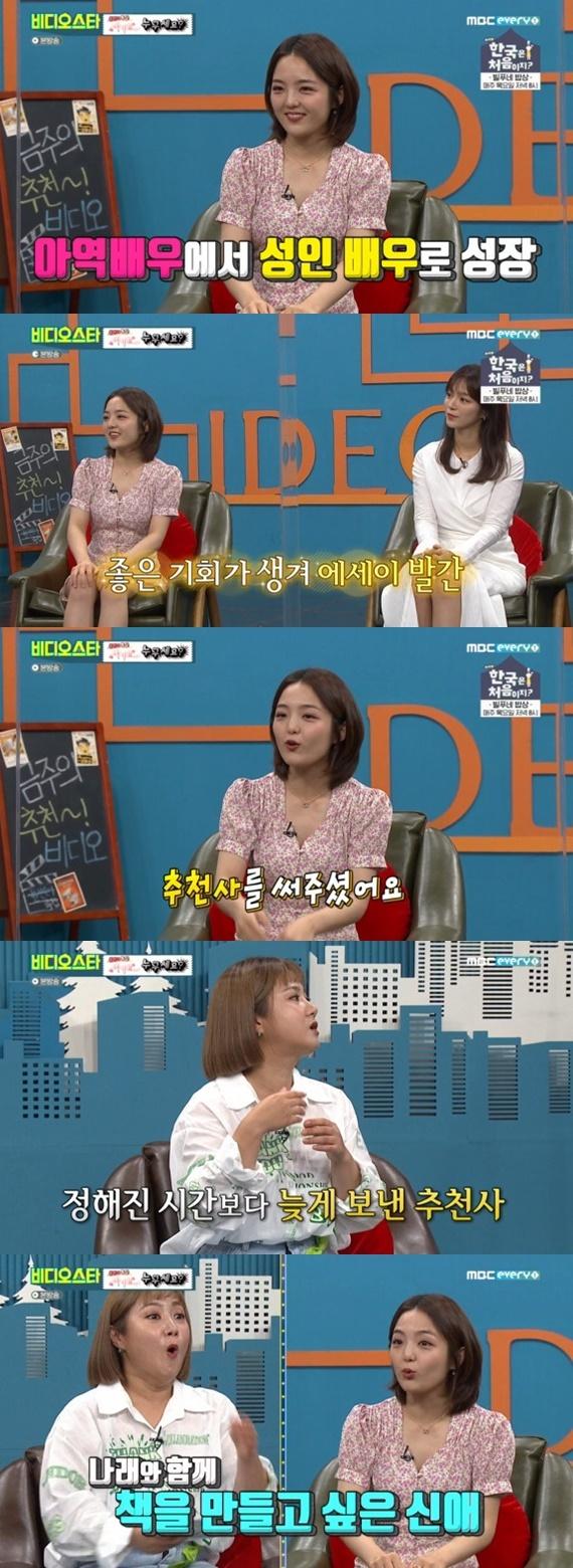 MBC에브리원 '비디오스타' © 뉴스1